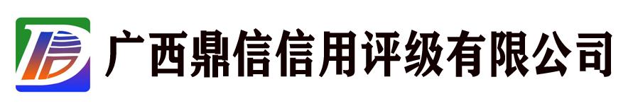 广西鼎信信用雷竞技官方地址有限公司