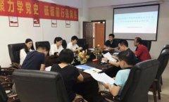 南宁市预拌混凝土生产雷竞技reybet考核评价总结会